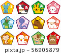 干支イラスト(五角形 カラー 文字入) 56905879