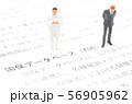 国保データベース(KDB) 56905962
