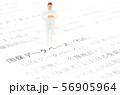 国保データベース(KDB) 56905964