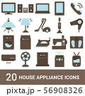 商品アイコン 生活家電 カラー 20セット 56908326
