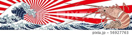 神奈川沖浪裏と伊勢海老 ロングバージョン 56927763