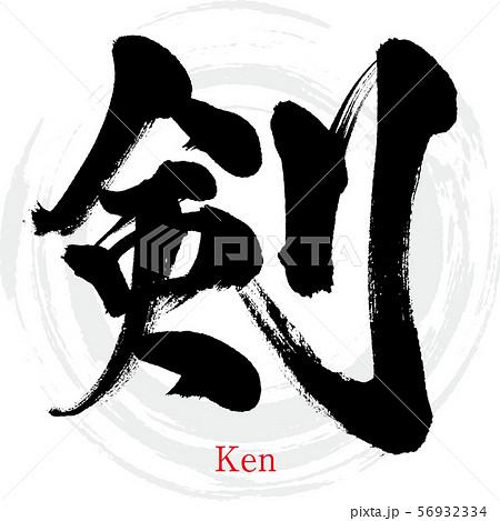 剣・Ken(筆文字・手書き) 56932334