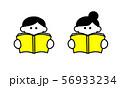 本を読む男性女性セット(デフォルメ) 56933234