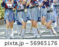 よさこい祭り 56965176