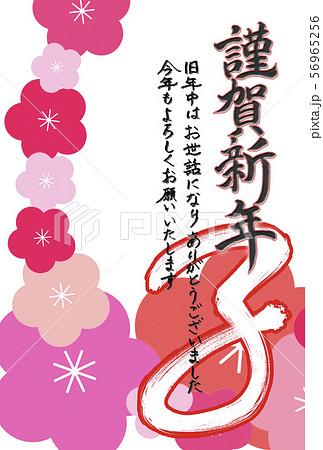 ねずみ 年賀状 謹賀新年 縦 子(文字) 56965256