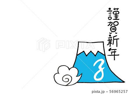 年賀状テンプレート 子の文字と富士山と謹賀新年 56965257
