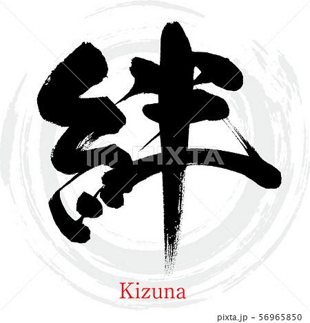 絆・Kizuna(筆文字・手書き) 56965850