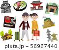 島根県 観光 旅行 56967440