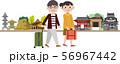 島根県 観光 旅行 56967442