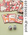 ギャンブル 56968169