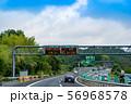滋賀県 新名神高速道路を走行中の自動車 もうすぐ草津ジャンクション 56968578