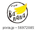 banana 筆文字 56972085