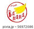 banana 筆文字 56972086