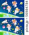 動物イラスト2【宇宙飛行士】 56984784