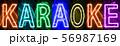 Neon light lettering of word Karaoke 56987169