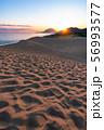 《鳥取県》鳥取砂丘の夜明け 56993577