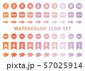 水彩風 アイコンセット (紫) 57025914