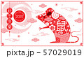 Chinese new year , 2020, Happy new year greetings, 57029019