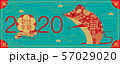 Chinese new year , 2020, Happy new year greetings, 57029020