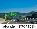 滋賀県 北陸自動車道から名神高速道路へ 米原ジャンクション 57075284