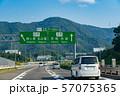 滋賀県 北陸自動車道から名神高速道路へ 米原ジャンクション 57075365