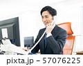 ビジネスマン(電話) 57076225