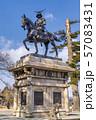 伊達政宗騎馬像 宮城仙台 57083431