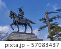 伊達政宗騎馬像 宮城仙台 57083437