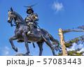 伊達政宗騎馬像 宮城仙台 57083443