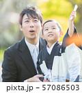 Hakamagi 57086503