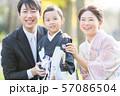 Hakamagi 57086504