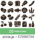 商品アイコン 食品 手書き 20セット 57090730
