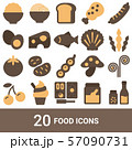 商品アイコン 食品 カラー 20セット 57090731