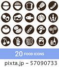 商品アイコン 食品 白抜き 20セット 57090733