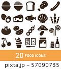 商品アイコン 食品 シルエット 20セット 57090735