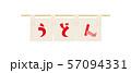 のれん-うどん-文字入り-のぼり-看板 57094331