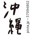 沖縄 筆文字 57094802