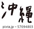沖縄 筆文字 57094803