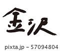 金沢 筆文字 57094804