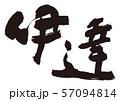 伊達 筆文字 57094814