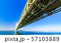[兵庫県の風景] 快晴の青空をバックに撮影した神戸と淡路を結ぶ明石海峡大橋(別名:パールブリッジ) 57103889