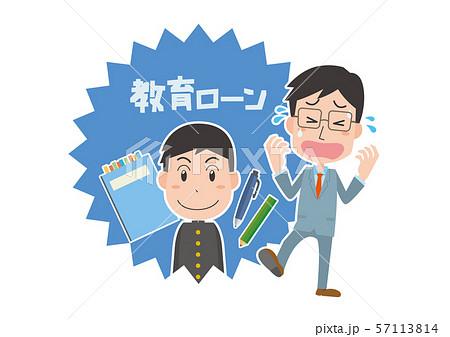 教育ローン 困る 男性 ローン 借金 57113814