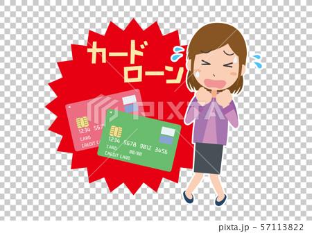 カードローン カード 困る 負担 ローン 借金 57113822