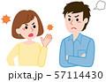 喧嘩する男女 57114430