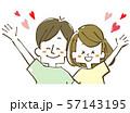 仲良し夫婦-カップル-ハート 57143195