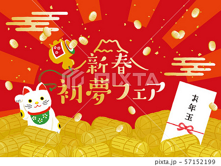 新春初夢フェア ポスター 57152199
