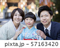 七五三家族写真 57163420