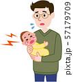 泣きやまない赤ちゃんとお父さん 57179709