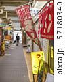 【町田 仲見世商店街】 57180340