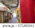 【町田 仲見世商店街】 57180341